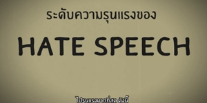 ���ѡ�ѧ...Hate Speech ������� ? �Դ�ҡ���� ? �����Ҩ��Ѻ��������ҧ��?