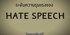 รู้จักยัง...Hate Speech คืออะไร ? เกิดจากอะไร ? และเราจะรับมือได้อย่างไร?