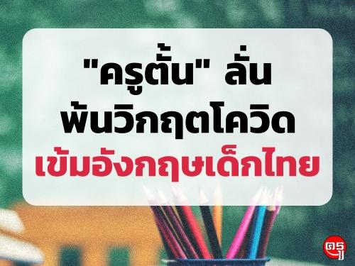 """""""ครูตั้น"""" ลั่นพ้นวิกฤตโควิดเข้มอังกฤษเด็กไทย"""