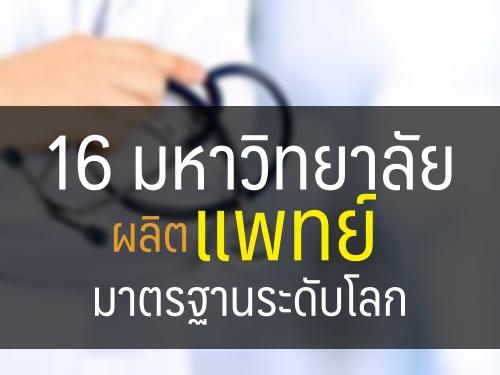 16 มหาวิทยาลัย ผลิตแพทย์มาตรฐานระดับโลก