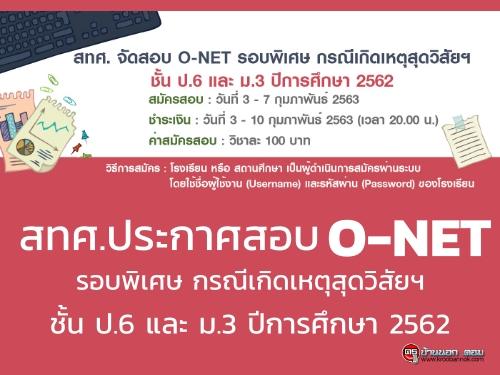 สทศ.ประกาศสอบ O-NET รอบพิเศษ กรณีเกิดเหตุสุดวิสัยฯ ชั้น ป.6 และ ม.3 ปีการศึกษา 2562