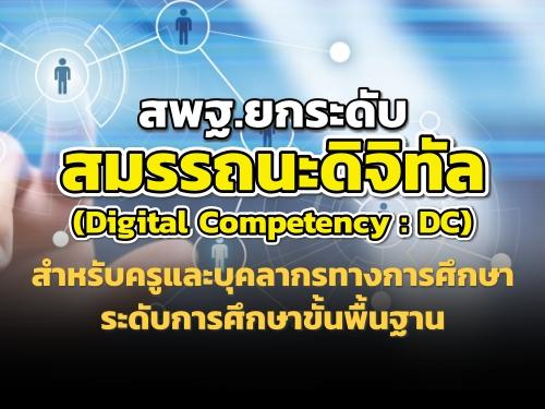 สพฐ.ยกระดับสมรรถนะดิจิทัล (Digital Competency : DC) สำหรับครูและบุคลากรทางการศึกษา ระดับการศึกษาขั้นพื้นฐาน