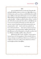 ชุดการสอนวิชาฟิสิกส์ เรื่องคลื่นกลและชนิดของคลื่น ม.5 ผลงานครูจํานงค์  ทองพูน