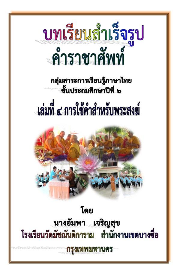 บทเรียนสำเร็จรูป ภาษาไทย ป.6 เรื่อง คำราชาศัพท์ ผลงานครูอัมพา เจริญสุข