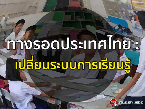 ทางรอดประเทศไทย : เปลี่ยนระบบการเรียนรู้