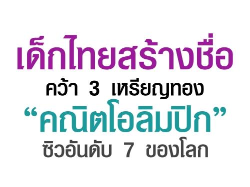 """เด็กไทยสร้างชื่อ คว้า 3 เหรียญทอง """"คณิตโอลิมปิก"""" ซิวอันดับ 7 ของโลก"""