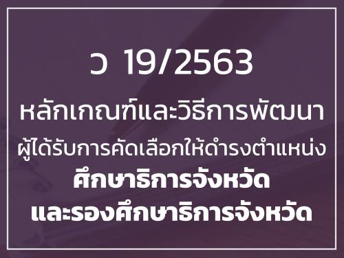 ว 19/2563 หลักเกณฑ์และวิธีการพัฒนาผู้ได้รับการคัดเลือกให้ดำรงตำแหน่งศึกษาธิการจังหวัดและรองศึกษาธิการจังหวัด