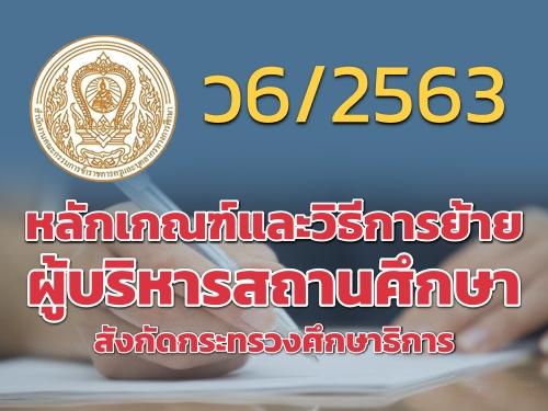 ว6/2563 หลักเกณฑ์และวิธีการย้ายผู้บริหารสถานศึกษา สังกัดกระทรวงศึกษาธิการ