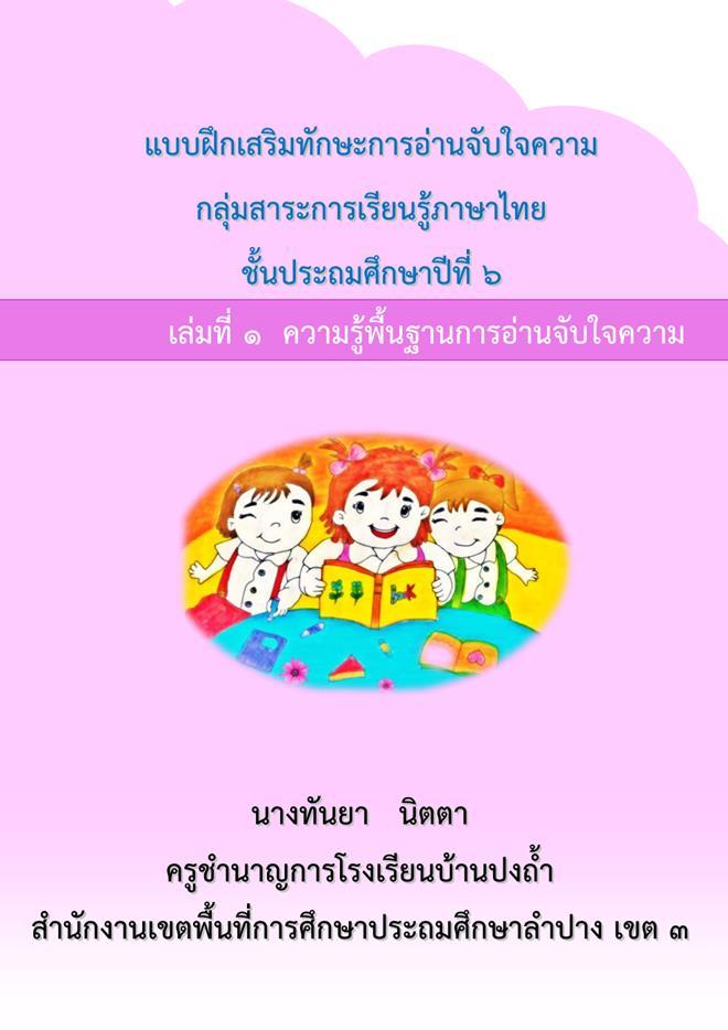 แบบฝึกเสริมทักษะการอ่านจับใจความ ภาษาไทย ป.6 ผลงานครูทันยา นิตตา