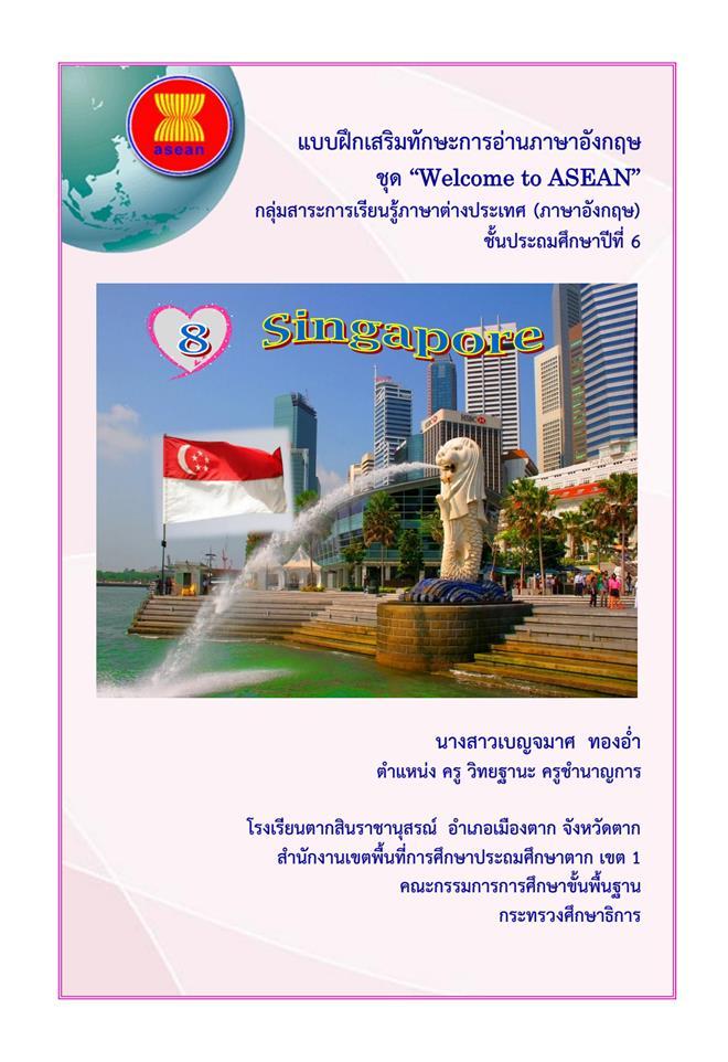 """แบบฝึกเสริมทักษะการอ่านภาษาอังกฤษ ป.6 ชุด ชุด """"Welcome to ASEAN"""" ผลงานครูเบญจมาศ ทองอ่ำ"""