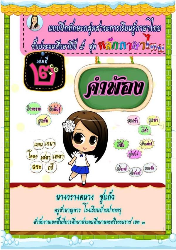 แบบฝึกทักษะชุดหลักภาษาไทย ป.5 ชุดที่ 2 คำพ้อง ผลงานครูวรางคนาง  ชูแก้ว