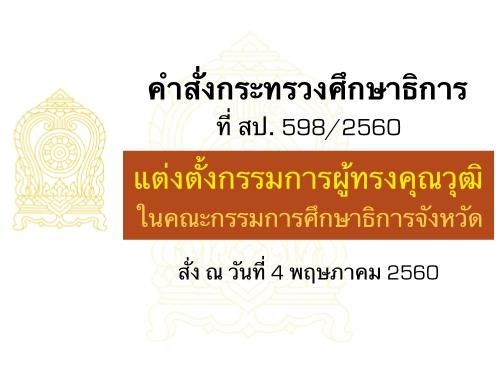คำสั่งกระทรวงศึกษาธิการ ที่ สป. 598/2560 เรื่อง แต่งตั้งกรรมการผู้ทรงคุณวุฒิในคณะกรรมการศึกษาธิการจังหวัด สั่ง ณ วันที่ 4 พฤษภาคม 2560