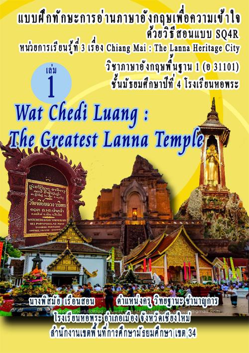 แบบฝึกทักษะการอ่านภาษาอังกฤษเพื่อความเข้าใจ ด้วยวิธีการสอนแบบ SQ4Rเล่มที่ 1 เรื่อง Wat Chedi Luang: The Greatest Lanna Temple ผลงานครูพิสมัย เรือนสอน
