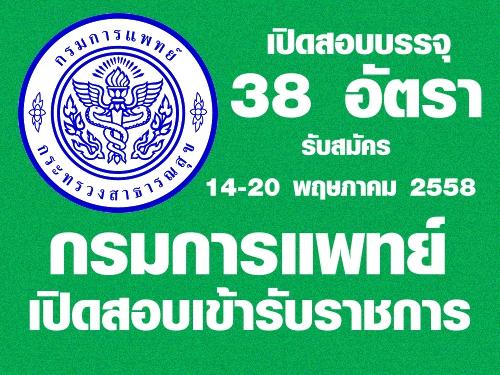 กรมการแพทย์ เปิดสอบเข้ารับราชการ 38 อัตรา