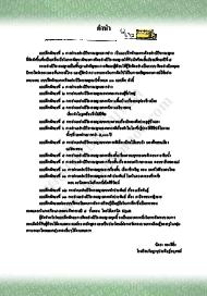แบบฝึกทักษะการอ่านอย่างมีวิจารณญาณ ภาษาไทย ม.4 ผลงานครูนิตยา ทองดียิ่ง