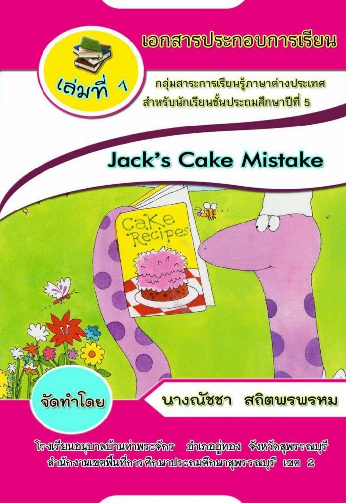 เอกสารประกอบการเรียนเล่มที่ 1 เรื่อง Jack's Cake Mistake ผลงานครูณัชชา สถิตพรพรหม