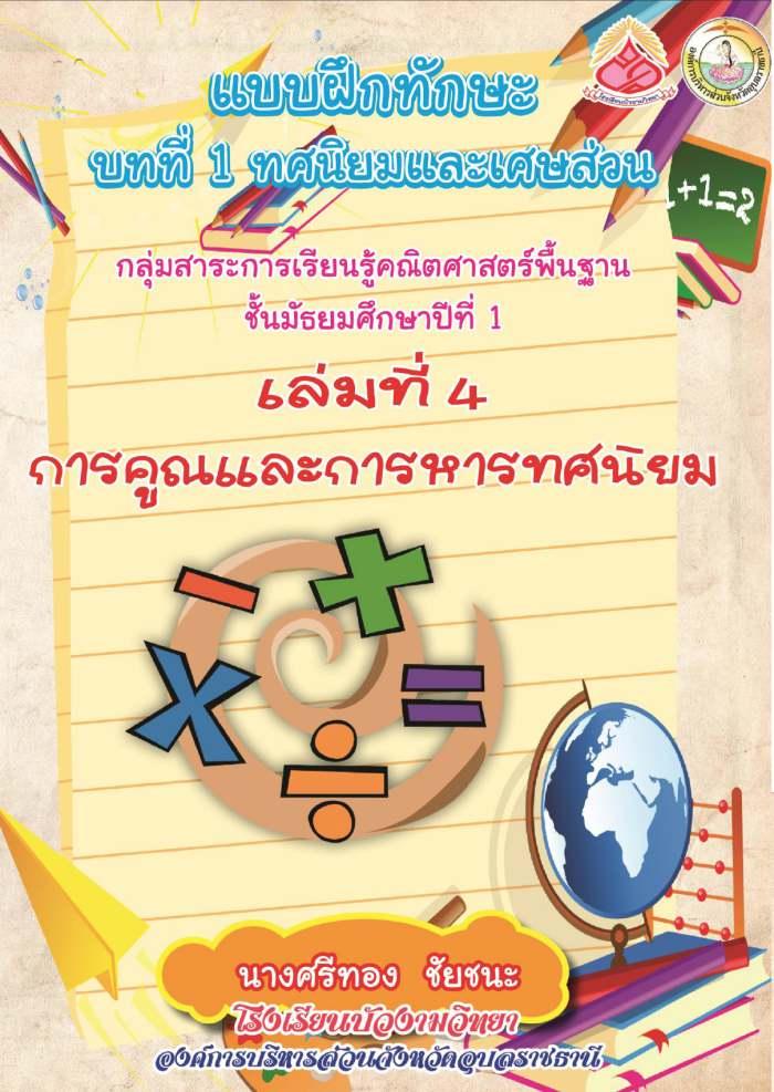 แบบฝึกทักษะคณิตศาสตร์ ม.1 เล่มที่ 4 เรื่อง การคูณและการหารทศนิยม ผลงานครูศรีทอง ชัยชนะ