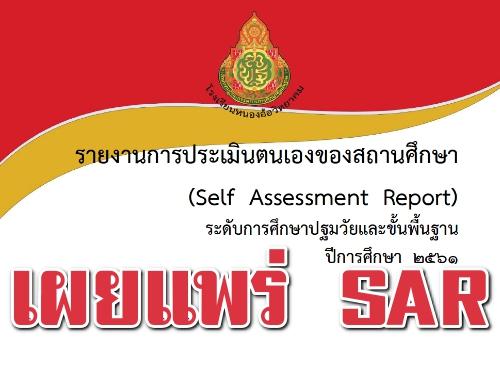 เผยแพร่ตัวอย่าง SAR สถานศึกษา โรงเรียนหนองอ้อวิทยาคม