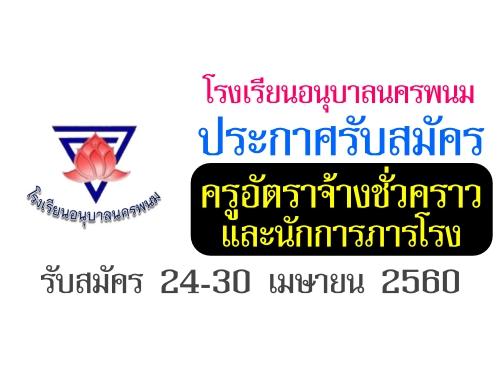ประกาศโรงเรียนอนุบาลนครพนม ประกาศรับสมัครบุคคลเพื่อคัดเลือกเป็นครูอัตราจ้างชั่วคราว และนักการภารโรง รับสมัคร 24-30 เมษายน 2560