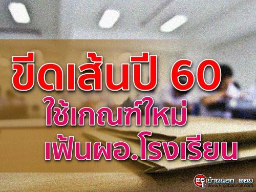 ขีดเส้นปี60 ใช้เกณฑ์ใหม่เฟ้นผอ.โรงเรียน