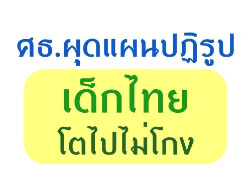 ศธ.ผุดแผนปฏิรูปเด็กไทยโตไปไม่โกง