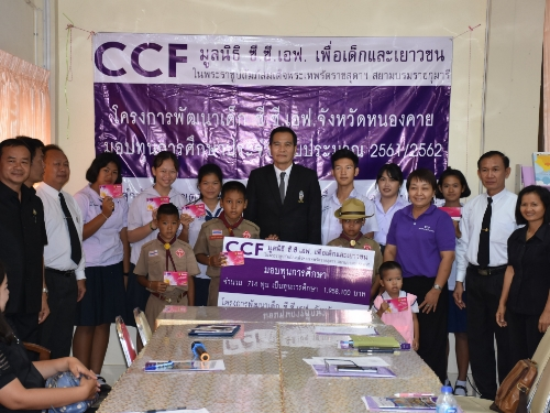 มูลนิธิ C.C.F มอบทุนการศึกษาเด็กและเยาวชน สังกัด สพป.หนองคาย เขต 1