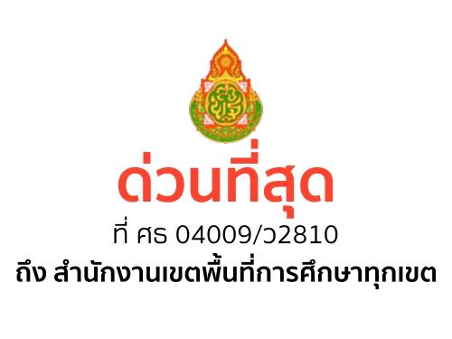 ด่วนที่สุด ที่ ศธ 04009/ว2810 ถึง สำนักงานเขตพื้นที่การศึกษาทุกเขต