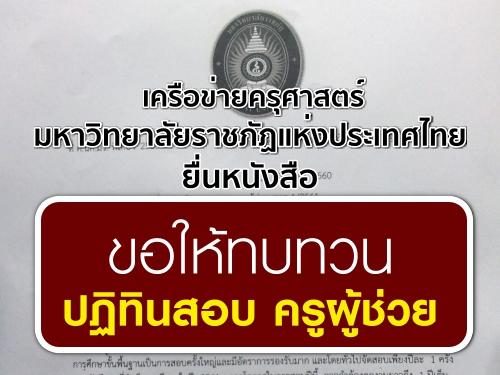 เครือข่ายครุศาสตร์มหาวิทยาลัยราชภัฏแห่งประเทศไทย ยื่นหนังสือขอให้ทบทวนปฏิทินสอบ ขอโอกาสสอบครูผู้ช่วยรอบใหม่
