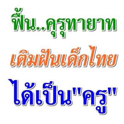 """ฟื้น..คุรุทายาทเติมฝันเด็กไทยได้เป็น""""ครู"""""""