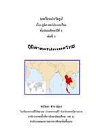 บทเรียนสำเร็จรูป เรื่อง ภูมิศาสตร์ประเทศไทย ม.1 ผลงานครูพนัสดา ชำนาญนา