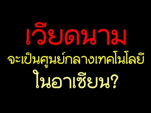 เวียดนามจะเป็นศูนย์กลางเทคโนโลยีในอาเซียน?