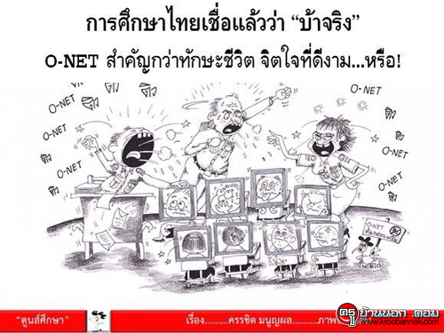 """การศึกษาไทยเชื่อแล้วว่า..""""บ้าจริง"""""""