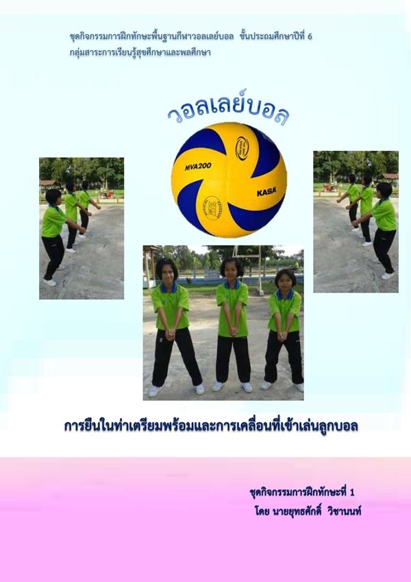 ชุดกิจกรรมการฝึกทักษะพื้นฐานกีฬาวอลเลย์บอล ป.6 ผลงานครูยุทธศักดิ์ วิชานนท์