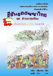 หนังสืออ่านเพิ่มเติม สาระสังคมฯ สีสันภูมิปัญญาไทย ชุด ล้านนารุ่งเรือง ผลงานครูปณิดา ตรีสุวรรณ