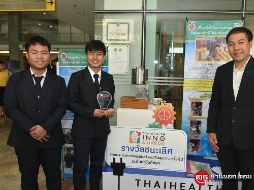 สสส. ชูเครื่องสลัดน้ำมันจากการทอด คว้ารางวัลชนะเลิศ นวัตกรรมสร้างเสริมสุขภาพ ระดับอาชีวศึกษา