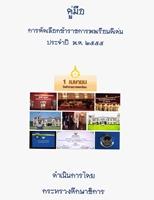 คู่มือการคัดเลือกข้าราชการพลเรือนดีเด่น ประจำปี พ.ศ. 2555