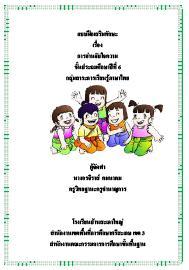 แบบฝึกเสริมทักษะ การอ่านจับใจความ ภาษาไทย ป.6 ผลงานครูอรจิราส์ คมนาคม