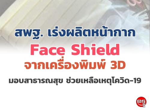 สพฐ. เร่งผลิตหน้ากาก Face Shield จากเครื่องพิมพ์ 3D มอบสาธารณสุข ช่วยเหลือเหตุโควิด-19