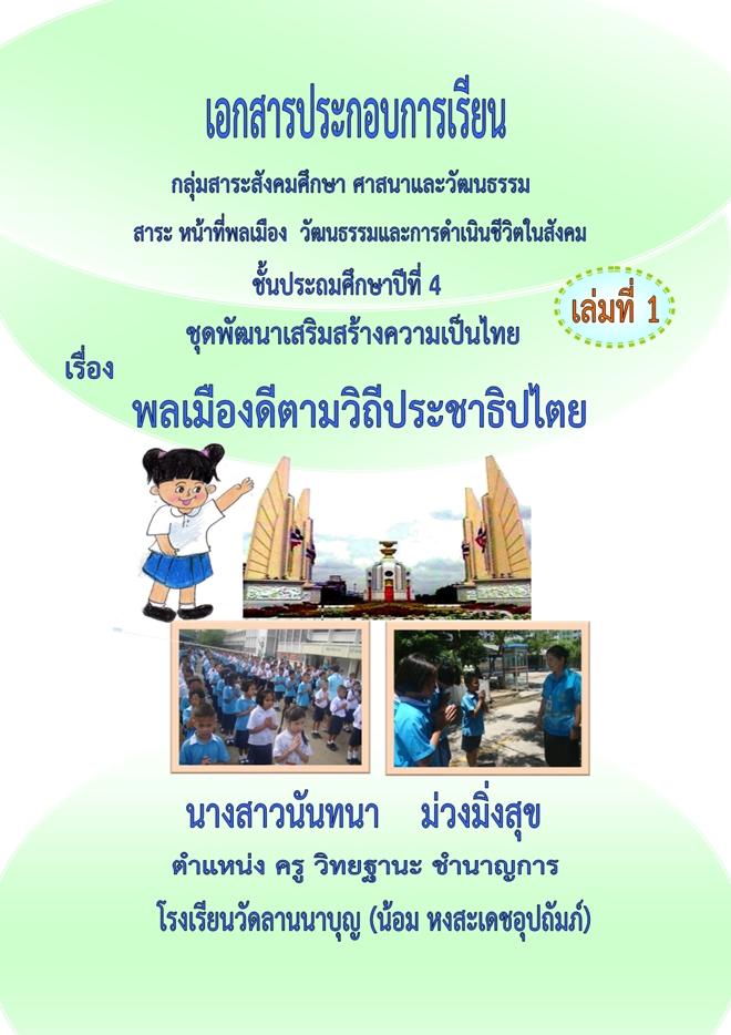 ชุดพัฒนาเสริมสร้างความเป็นไทย ป.4 ผลงานครูนันทนา ม่วงมิ่งสุข