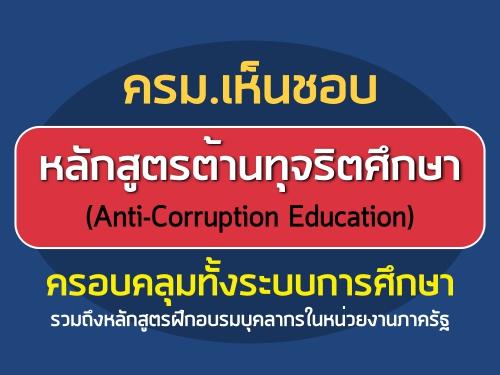 """ครม.เห็นชอบ """"หลักสูตรต้านทุจริตศึกษา"""" (Anti-Corruption Education) ครอบคลุมทั้งระบบการศึกษา รวมถึงหลักสูตรฝึกอบรมบุคลากรในหน่วยงานภาครัฐ"""