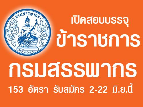 กรมสรรพากร เปิดสอบบรรจุข้าราชการ 153 อัตรา เปิดรับสมัคร 2-22 มิ.ย.58