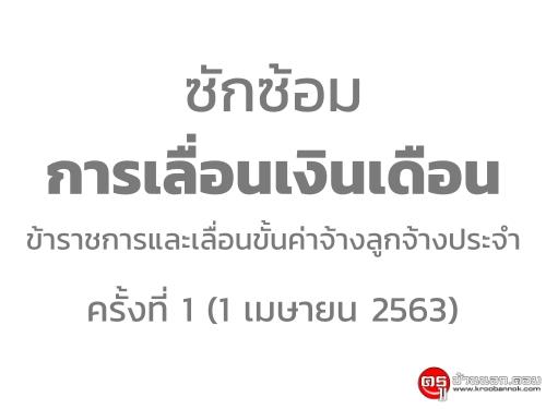 ซักซ้อมการเลื่อนเงินเดือนข้าราชการและเลื่อนขั้นค่าจ้างลูกจ้างประจำ ครั้งที่ 1 (1 เมษายน 2563)