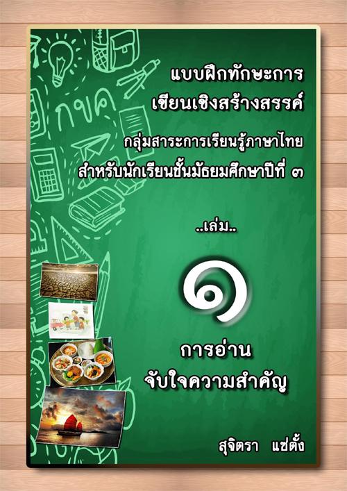 แบบฝึกทักษะการเขียนเชิงสร้างสรรค์ กลุ่มสาระการเรียนรู้ภาษาไทย ผลงานครูสุจิตรา แซ่ตั้ง