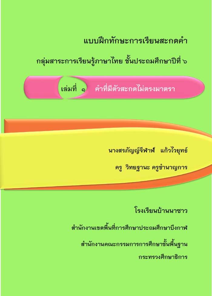 แบบฝึกทักษะการเรียนสะกดคำ ภาษาไทย ป.6 คำที่มีตัวสะกดไม่ตรงมาตรา ผลงานครูสรภัญญ์จีฬาฬ์ แก้วไวยุทธ์