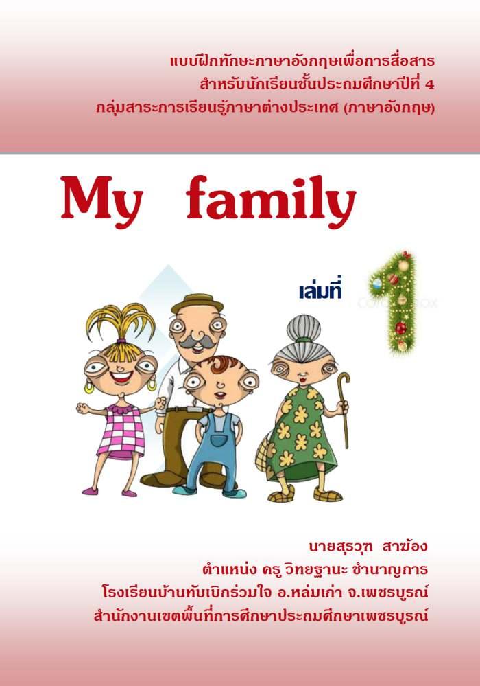 แบบฝึกทักษะภาษาอังกฤษเพื่อการสื่อสาร เรื่อง My family ผลงานครูสุรวุฑ สาฆ้อง