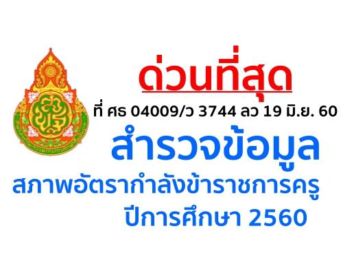 สพฐ.สำรวจข้อมูลสภาพอัตรากำลังข้าราชการครู ปีการศึกษา 2560