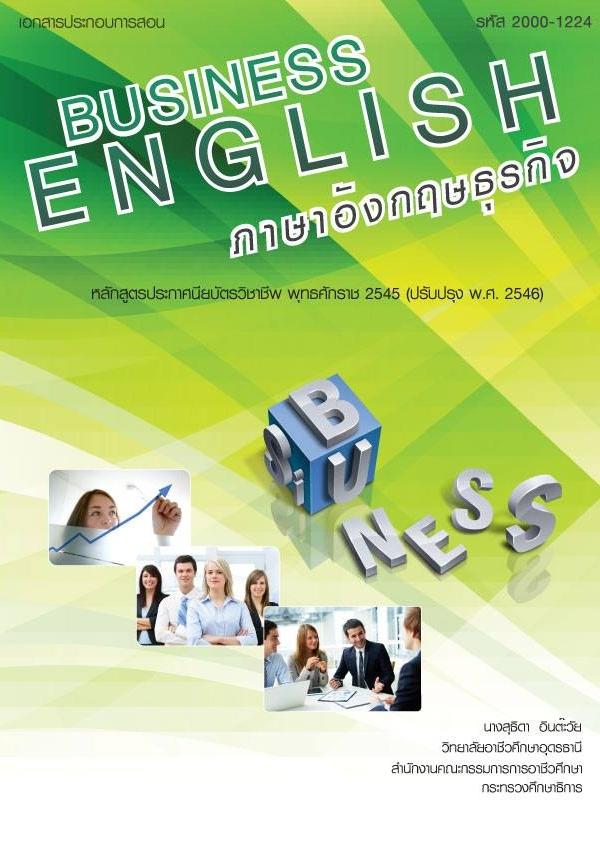 เอกสารประกอบการสอนวิชาภาษาอังกฤษธุรกิจ ผลงานครูสุธิดา อินต๊ะวัย