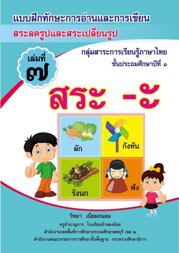 แบบฝึกทักษะการอ่านและการเขียน สระลดรูปและสระเปลี่ยนรูปกลุ่มสาระการเรียนรู้ภาษาไทย ชั้นประถมศึกษาปีที่ ๑ ผลงานครูวิทยา เนียมถนอม