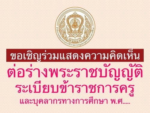 ขอเชิญร่วมแสดงความคิดเห็นต่อร่างพระราชบัญญัติระเบียบข้าราชการครู และบุคลากรทางการศึกษา พ.ศ. ...