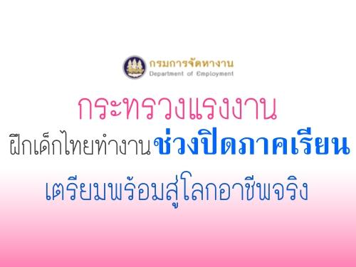 กระทรวงแรงงานฝึกเด็กไทยทำงานช่วงปิดภาคเรียน เตรียมพร้อมสู่โลกอาชีพจริง